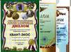 Витаминный центр многократно награжден грамотами и дипломами
