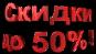 ������ �� 50%