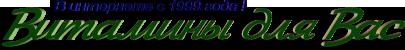 Витамины для Вас - официальный сайт Витаминного центра